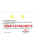 中国manbetx官网网扯30家市场放心建材产品